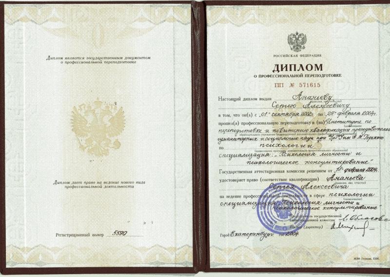 Дипломы и сертификаты Тренинг клуб Моя Вселенная Дипломы и сертификаты